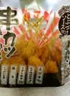 大阪流串カツ盛合せ 458円(税抜)