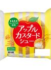 アップルカスタードシュー 129円(税込)
