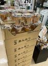 あんこ屋さんのあんみつ 321円(税込)