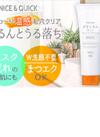 ナイス&クイック ボタニカルホットクレンジングジェル 1,518円(税込)