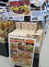 やみつきガーリック 538円(税込)