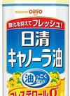 キャノーラ油 240円(税込)