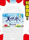 天然水 南アルプス 483円(税込)