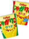じゃがりこ サラダ・チーズ ・じゃがバター・たらこバター 74円(税込)