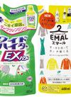 エマール 詰替・ワイドハイター EXパワー 詰替 162円(税込)