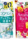 ソフラン アロマリッチ 詰替/プレミアム消臭 詰替 184円(税込)