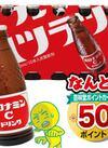 オロナミンCドリンク 591円(税込)