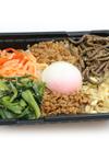 ビビンバ丼(温泉玉子入り)15%増量 322円(税込)