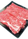牛肩ロース肉スライス 1,059円(税込)