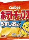 ポテトチップス うすしお 69円(税抜)