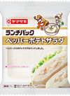 ランチパック ペッパーポテトサラダ 127円(税込)