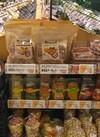 素焼きミックスナッツ 1,382円(税込)