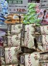 八天堂フランスパン工房くりーむパンカスタード風味 138円(税込)