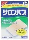 サロンパス 767円(税込)