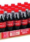 コカ・コーラ 1,598円(税込)
