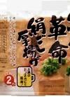 豆工房 絹厚革命 59円(税抜)