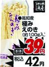 極みえのき 42円(税込)