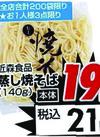 蒸し焼そば 21円(税込)