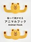 アニマルフックくま 110円(税込)