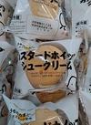 カスタードホイップシュークリーム 138円(税込)