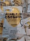 たまごの蒸しケーキとろけるプリン 138円(税込)