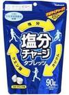 塩分チャージタブレッツ 181円(税込)