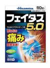 フェイタス5.0 3,278円(税込)