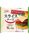 ホワイトチェダースライスチーズ 171円(税込)