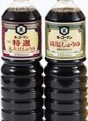 特選丸大豆しょうゆ 279円(税込)
