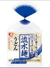 流水麺 うどん 139円(税込)