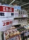 乾麺 20%引