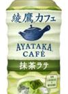 綾鷹カフェ抹茶ラテ 117円(税込)