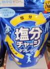 塩分チャージ 192円(税込)