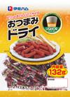 おつまみドライ 321円(税込)