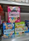 和光堂赤ちゃんのおやつ よりどり2点 324円(税込)