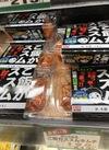 ご飯ガススムキムチ 40円引