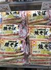 マルちゃん3食焼そば 40円引