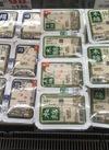 おかめツインパック豆腐 30円引