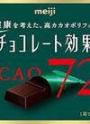 明治 チョコレート効果各種 32円引