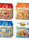 正麵(醬油味・味噌味・旨塩味・冷し中華) 307円(税込)
