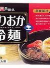 戸田久 もりおか冷麺(和日配コーナー) 43円引