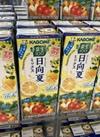 野菜生活100(日向夏ミックス) 105円(税込)