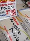 富山こしひかりブレンド クーポン使えます! 3,003円(税込)