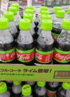 コカ・コーラライム 73円(税込)