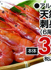 天然赤エビ刺身用 410円(税込)