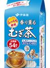 香り薫るむぎ茶ティーバッグ 149円(税込)
