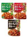 おいしいカレー 74円(税込)