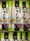 極ひやむぎ 73円(税込)
