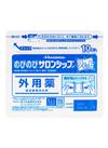 のびのびサロンシップF 437円(税込)