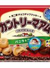 カントリーマアム(バニラ&ココア) 204円(税込)